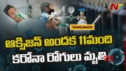 NTV: 11 Covid Patients Lost Life Due To Oxygen Disruption At Tamilnadu Govt Hospital (Video)