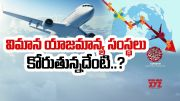 ?   What Help Flight Owners Get from Govt    Idi Sangathi  (Video)