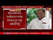 NTV: Gutta Sukendar Reddy Sensational Comments on Etela Rajender (Video)