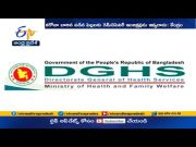 Masks not Recommended for Children Below 5 Years | DGHS Reviews COVID - 19 Guidelines  (Video)