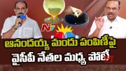 NTV: YCP Leaders Compete to Distribute Anandaiah Medicine in Ongole (Video)