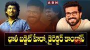 ABN:  Lokesh kanagaraj new movie Fix updates-Ram Charan (Video)