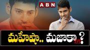 ABN:  Maheshbabu Prasanth Neel Movie Update (Video)