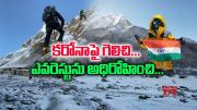 Vasai's Harsha Vardhan Joshi | Talented Youngster & A Covid Warrior | Climbs Mount Everest  (Video)
