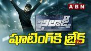 ABN:  Temporary Break For Raviteja Khiladi Movie Shooting (Video)