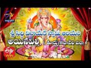 Sri Siddhi Vinayaka Swamy Temple | Ainavilli | E.G. | Teerthayatra | 21st July 2021| ETV AP  (Video)
