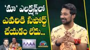 Hero Varun Sandesh Exclusive Interview (Video)