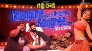 Changure Item Songree Lyrical Song | Gully Rowdy | Sundeep Kishan | Mangli | Sai Kartheek | Sneha [HD] (Video)