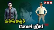 ABN:  Mahesh Babu to Give Double Treat to His Fans (Video)