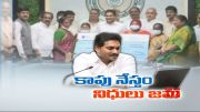 Funds for YSR Kapu Nestham Scheme   for Woman   Released by CM Jagan  (Video)