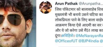 Arun Pathak and his tweet.