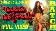 Guntadu Gullo kasene  | Raghu Kunche | Singer Lakshmi | Batch | Shiva | Ramesh Ganamajji | Sathvik [HD] (Video)