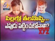 Headaches in Children   Sukhibhava   14th September 2021   ETV Andhra Pradesh  (Video)