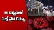 Gujarat Govt Extends Night Curfew |      (Video)