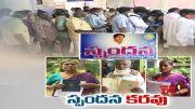 Disposal of Spandana Pleas at Vizianagaram    Story  (Video)