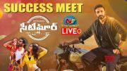 Seetimaarr Grand Success Meet LIVE (Video)