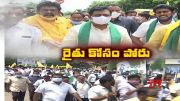 TDPs Rythu Kosam Protest Demands Fair Deal for Farmers  (Video)
