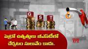 GST  -    | Petro Prices Under GST  Challenges for Govt  (Video)