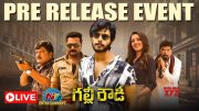 Gully Rowdy Pre Release Event LIVE (Video)