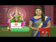 Devi Navartrulu   11th October 2021   ETV Andhra Pradesh  (Video)