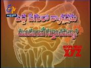Can we detect cancers early?   Sukhibhava   13th October 2021   ETV Andhra Pradesh  (Video)