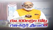 PM Modi Unveils Rs 100 lakh Crore Gati Shakti Plan   .100     (Video)