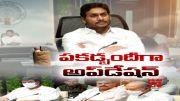 CM Jagan Directs to Officials on Saswatha Bhoomi Hakku  (Video)