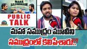 Maha Samudram Movie Genuine Public Talk (Video)