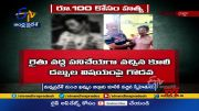 100  | Argument Over Rs.100 Leads to Murder  (Video)