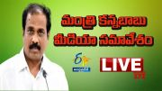 Minister Kannababu Press Conference LIVE  (Video)