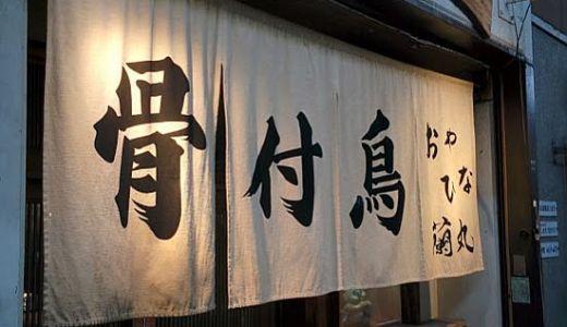 高松・小豆島旅行記その2 高松の夜・丸亀町商店街と骨付鳥