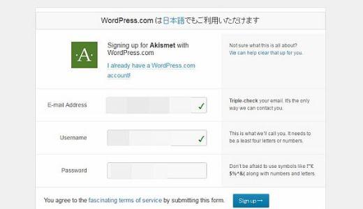 Akismet Anti-Spamプラグインの使い方と有効化の方法!WordPressのスパムコメント対策の基本中の基本!