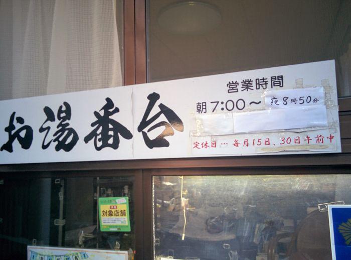 東郷温泉営業時間