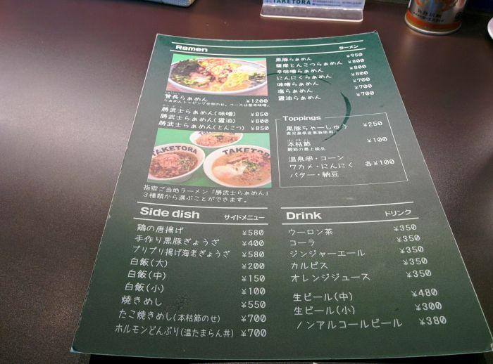 指宿TAKETORAメニュー