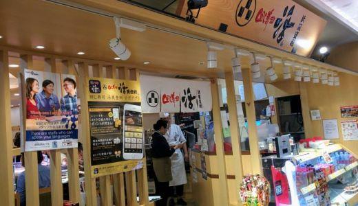 池袋西武の人気回転寿司「回し寿司 活」。コスパの高い人気の行列店でお寿司を食べた感想
