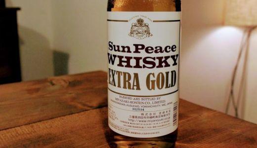 三重県の地ウイスキー 宮崎本店の「サンピース エキストラゴールド」を飲んでみた感想