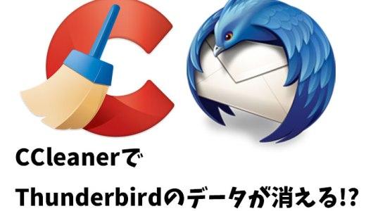 CCleanerのアップデートに注意!Thunderbirdのデータが消えた原因とその対処法