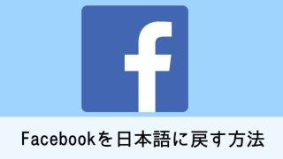 Facebookアプリで英語を日本語に戻す方法