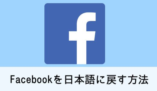 Facebookアプリの表示が英語になった!日本語に戻す方法は?