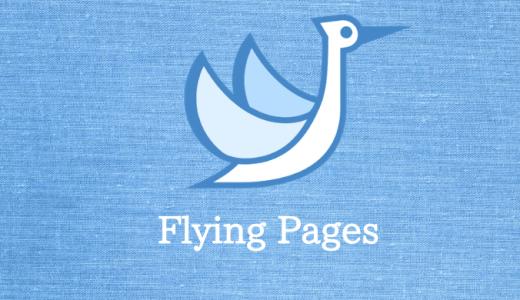 Flying Pagesの使い方|WordPressを一瞬で高速化するプラグイン