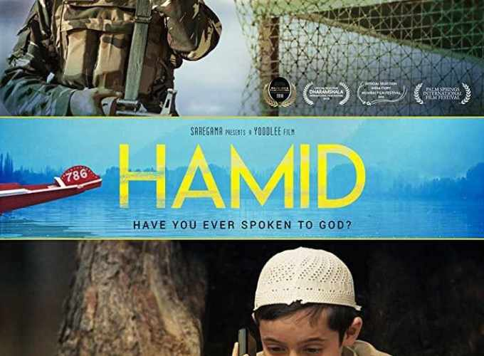 "Poster for the movie ""Hamid"""
