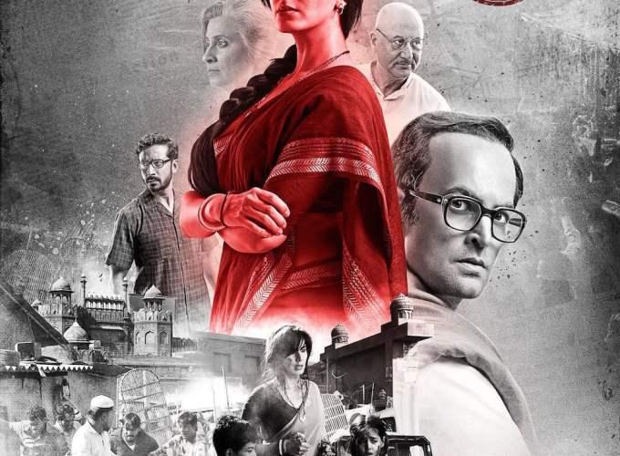 "Poster for the movie ""Indu Sarkar"""