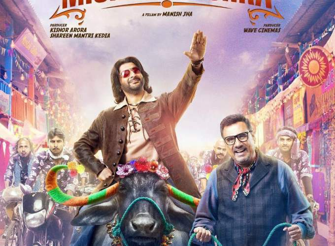 """Poster for the movie """"The Legend of Michael Mishra"""""""