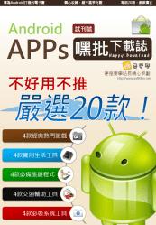 [Android] 推薦 4 款旅遊交通 APP(火車時刻、搭車轉乘、行車紀錄、車位查詢) 1