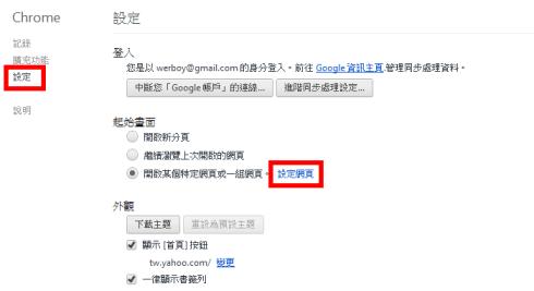如何讓 Chrome 一執行就開啟多個網站(頁) 2
