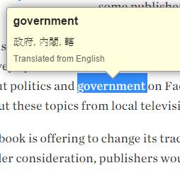 看不懂英文單字?隨選隨查的英文字典、翻譯工具 (免安裝外掛)