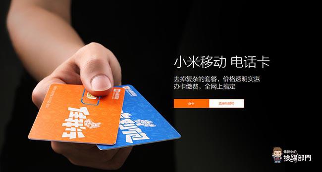 0 月租費! 以超低價正式進入電信市場 小米移動電話卡登場
