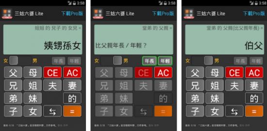 三姑六婆 App – 親戚稱呼計算機,面對陌生親戚不失禮 img-01-550x270