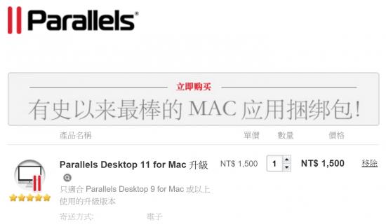 這樣升級Parallels Desktop 11超划算!6套正版熱門軟體免費送(省13,803元) img-31-550x320