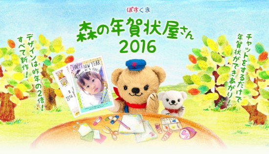 日本郵局推出 LINE 官方帳號幫你製作專屬賀年卡 kv-550x315